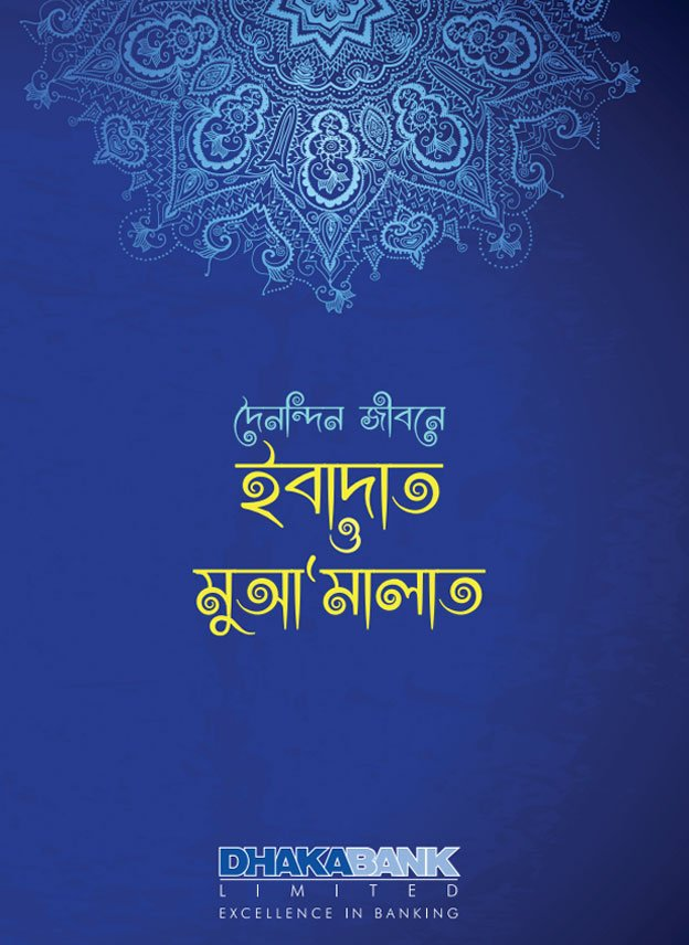 book cover page dhaka bank excellence in banking