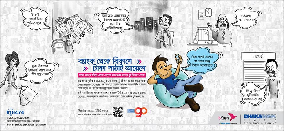 bkash-cover - Dhaka Bank | Excellence in Banking